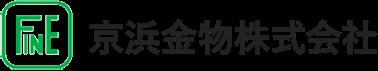 京浜金物株式会社